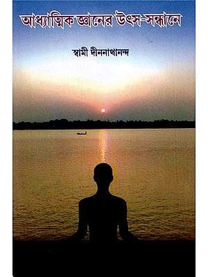 Adhyatmik Jnaner utsa-Sandhane (Bengali)