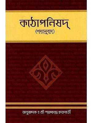Kathopanishad - Padyanuvad (Bengali)