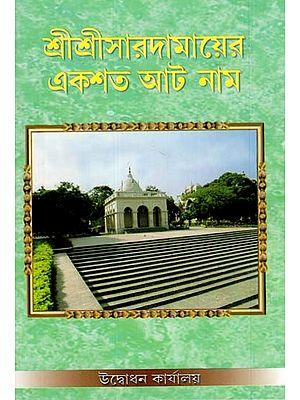Sri Sri Saradamayer Ekashata Aat Naam (Bengali)