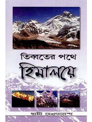 Tibbater Pathe Himalaye (Bengali)
