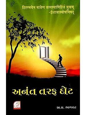 Annat Taraf Dot (Gujarati)