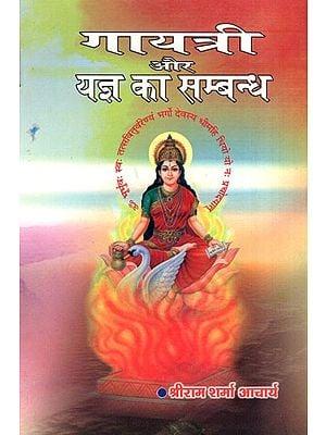 गायत्री और यज्ञ का सम्बन्ध-  Gayatri aur Yagya Ka Sambandh