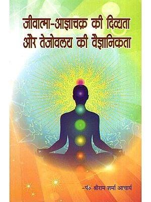 जीवात्मा-आज्ञाचक्र की दिव्यता और तेजोवलय  की वैज्ञानिकता- The Divinity of the Soul-Aagya Chakra and the Scientificity of the Tejavalaya