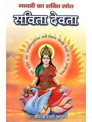 सविता देवता- Savita Devta