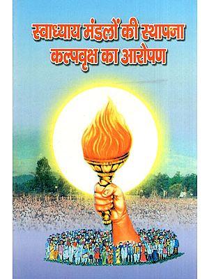 स्वाध्याय मंडलो की स्थापना कल्पवृक्ष का आरोपण- Plantation Of Kalpavriksha For Establishment Of Swadhyay Mandals