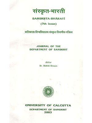 संस्कृत- भारती- Samskrta-Bharati (7th Issue)