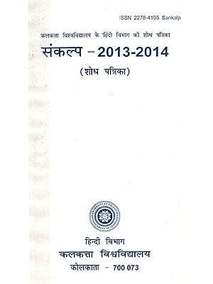 संकल्प- 2013- 2014 (शोध पत्रिका) - Resolution- 2013- 2014 (Research Magazine)