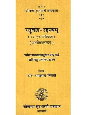 रघुवंश- रहस्यम्- Raghuvansh Rahasyam