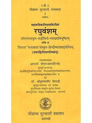 रघुवंशम् - Raghuvamsam of Kalidasa (Canto-1-2)