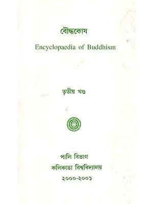 Encyclopaedia of Buddhism (Volume- 3 in Bengali)
