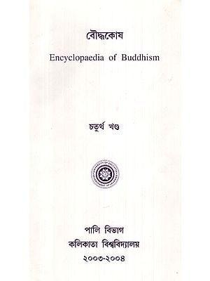 Encyclopaedia of Buddhism (Volume- 6 in Bengali)