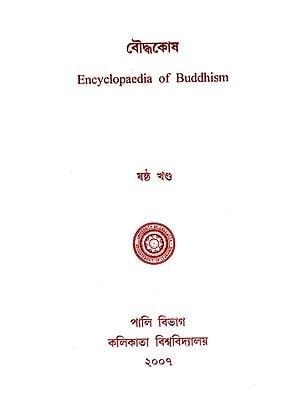 Encyclopaedia of Buddhism (Volume- 4 in Bengali)