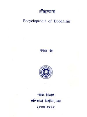 Encyclopaedia of Buddhism (Volume- 5 in Bengali)