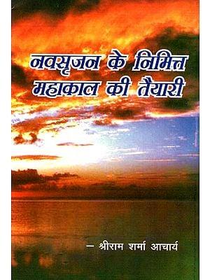 नवसृजन के निमित्त महाकाल की तैयारी- Preparation of Mahakal For The Purpose of New Creation