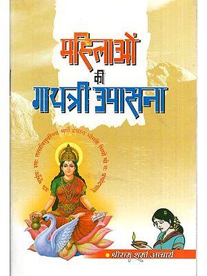 महिलाओं की गायत्री उपासना- Gayatri worship of women