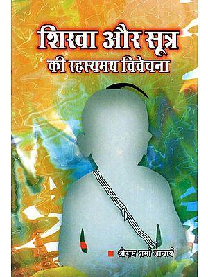 शिखा और सूत्र की रहस्मय विवेचना- Mysterious Interpretation of Shikha and Sutra