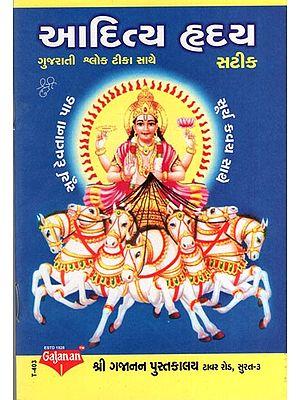 Sahitya Hrdaya (Gujarati)