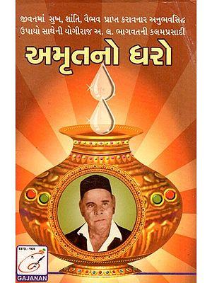 Amrutano Dharo (Gujarati)