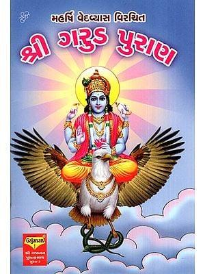 Shri Garuda Puran (Gujarati)
