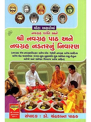 Shri Navagrah Lessons and Prevention of Navagraha Obstacles (Gujarati)