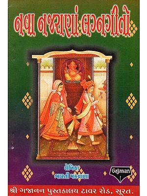New and Popular Wedding Songs (Gujarati)