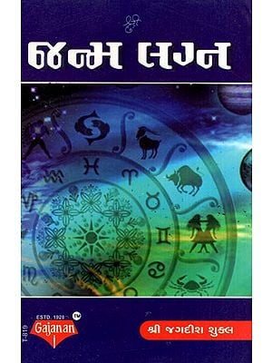 Janam Lagan  (Gujarati)