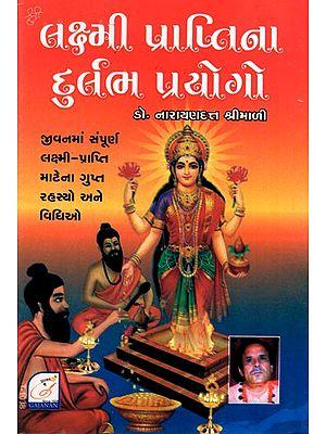 Laxmi Prapti na Duriabh Prayogo (Gujarati)