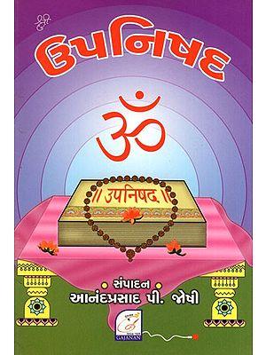 Upnishad (Gujarati)