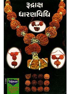 Rudraksha Dharanavidi (Gujarati)