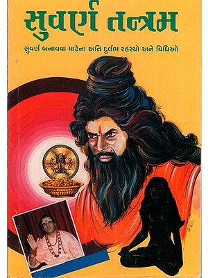 Swarn Tantram (Gujarati)
