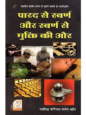 पारद से स्वर्ण और स्वर्ण से मुक्ति की और- Parad Se Swarn Aur Swarn Se Mukti Ki Aur
