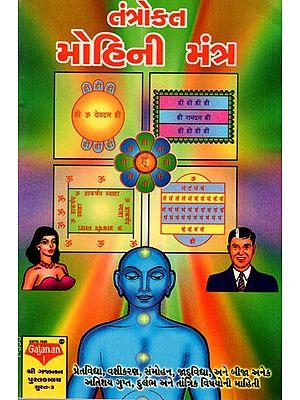 Tantrokta Mohini Mantra (Gujarati)