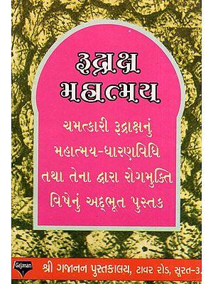 Rudrax mahatmaya (Gujarati)
