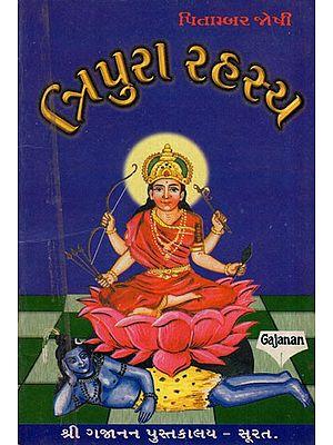 Tripura rahasya (Gujarati)