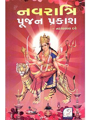 Navratri Poojan Prakash (Gujarati)