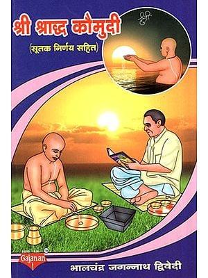 श्री श्राद्ध कौमुदी (सूतक निर्णय सहित)- Shree Shraddha Kaumudi