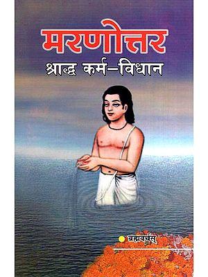 मरणोतर श्राद्ध कर्म-विधान- Shraaddh Ritual After Death