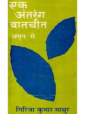 एक अंतरंग बातचीत- Ek Antrang Baat Cheet (An Old and Rare Book)
