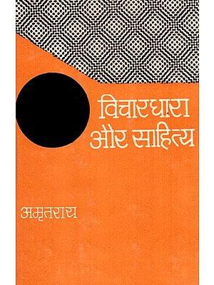 विचार धारा और साहित्य- Ideology and Literature