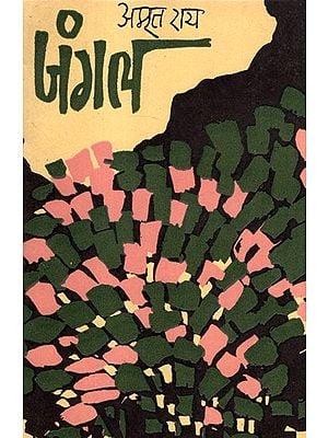 जंगल- Jangal (Short Stories)