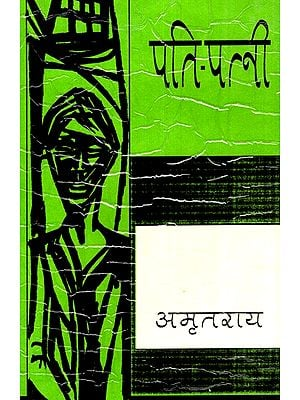 पति पत्नी- Pati Patni (Short Stories)