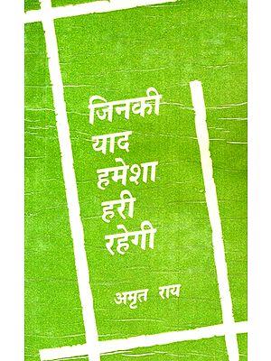 जिनकी याद हमेशा हरी रहेगी- Jinki Yaad Humesha Hari Rahegi