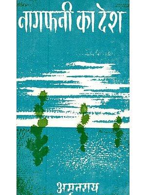 नागफनी का देश- Naagfani Ka Desh