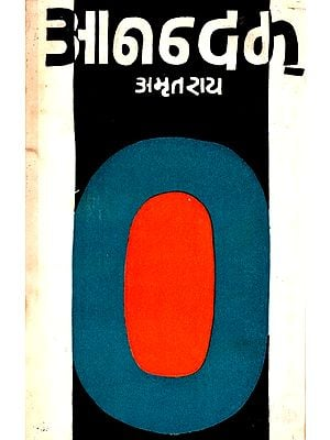 आनन्दम्- Anandam (An Old and Rare Book)