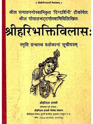 श्रीहरिभक्तिविलास: स्मृति ग्रन्थस्थ श्लोकानां सूचीपत्रम्- Shlok Index of Shri Hari Bhakti Vilasa (An Old and Rare Book)