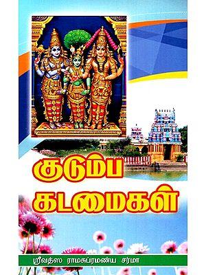 Family Duties (Tamil)