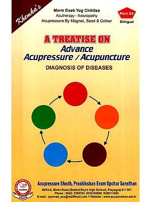 A Treatise On Advance Acupressure/ Acupuncture- Diagnosis Of Diseases (Part-24)