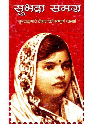 सुभद्रा समग्र- Subhadra Samagra