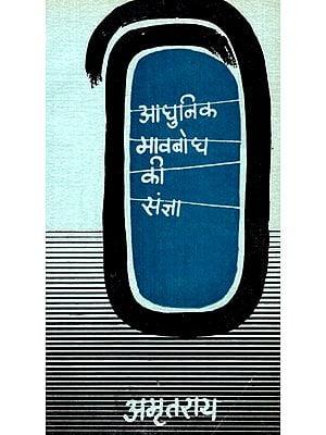 आधुनिक भावबोध की संज्ञा- Adhunik Bhavbodh ki Sangya (An Old and Rare Book)