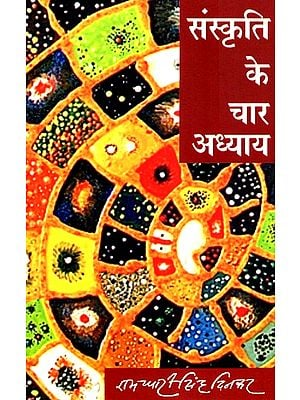 संस्कृति के चार अध्याय- Four Chapters of Culture